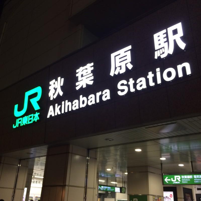 Akihabara Station JR Japan Rail Metro