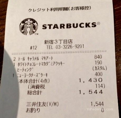 Desayuno en un Starbucks de Tokyo con WiFi gratis - Yo